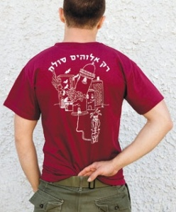 IDF shirt - only God forgives - destroyed mosque