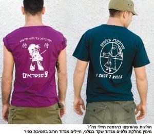 IDF sniper shirt - we wont chill till we confirm the kill