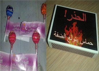 Anti-Hamas lollipops distributed on Sunday and anti-Hamas matchboxes