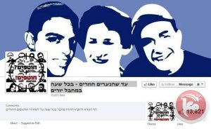 Facebook page demanding death of a Palestinian each hour
