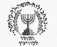 Israeli Mossad logo- by way of deception