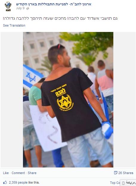 "Israeli Jewish racism, ""Turn Gaza into a big blaze!"""