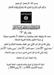Jews fake ISIL flyer