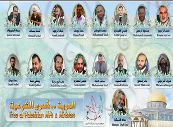 Palestinian legislators in Israeli prison. Ahrar Centre