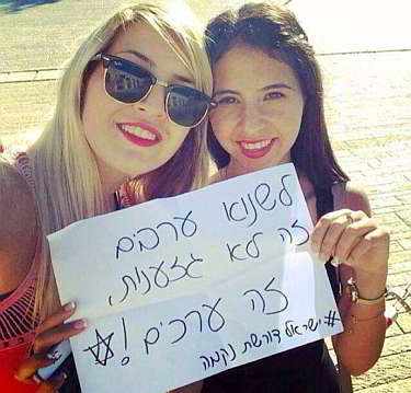 """To hate Arabs isn't racism, it's having values"" #IsraelDemandsRevenge"